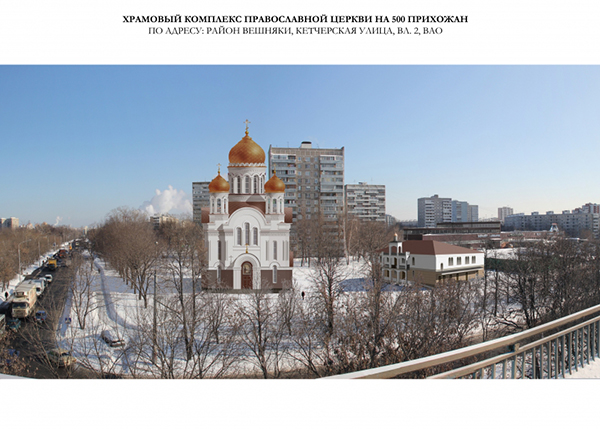 Как получить готовый проект храма для епархии