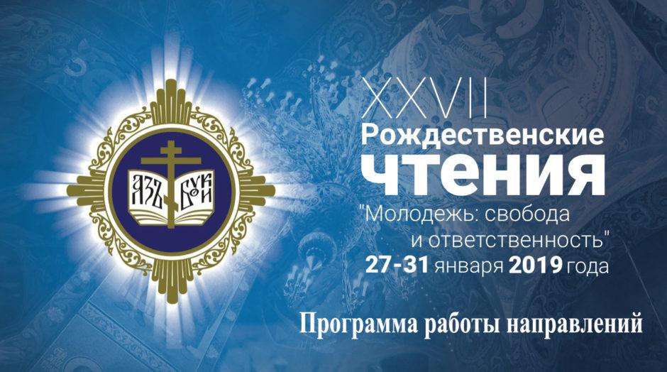Программа Рождественских чтений по направлению «Церковь и культура»